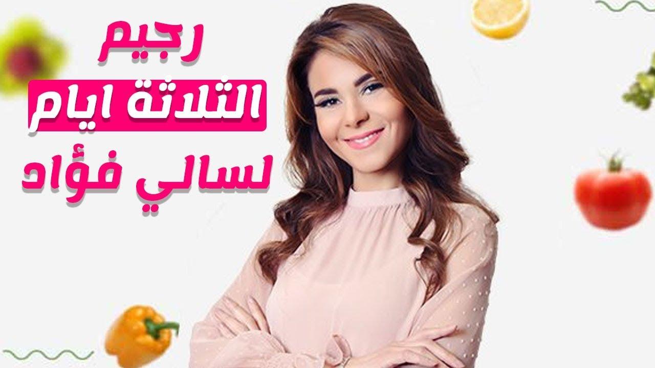 صورة اكلات سالى فؤاد للرجيم , احلى وصفة تخسيس