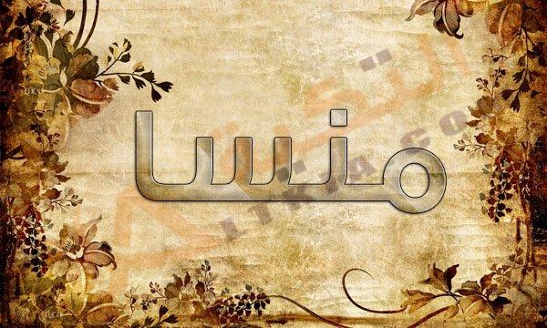 صورة معنى اسم منسه , احلى اسم منسه