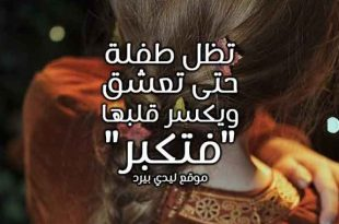 صورة اقوال عن البنات , كلمات حلوة عن البنات