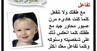 صور نصائح تربوية للاطفال , ازاي تربي ابنك صح