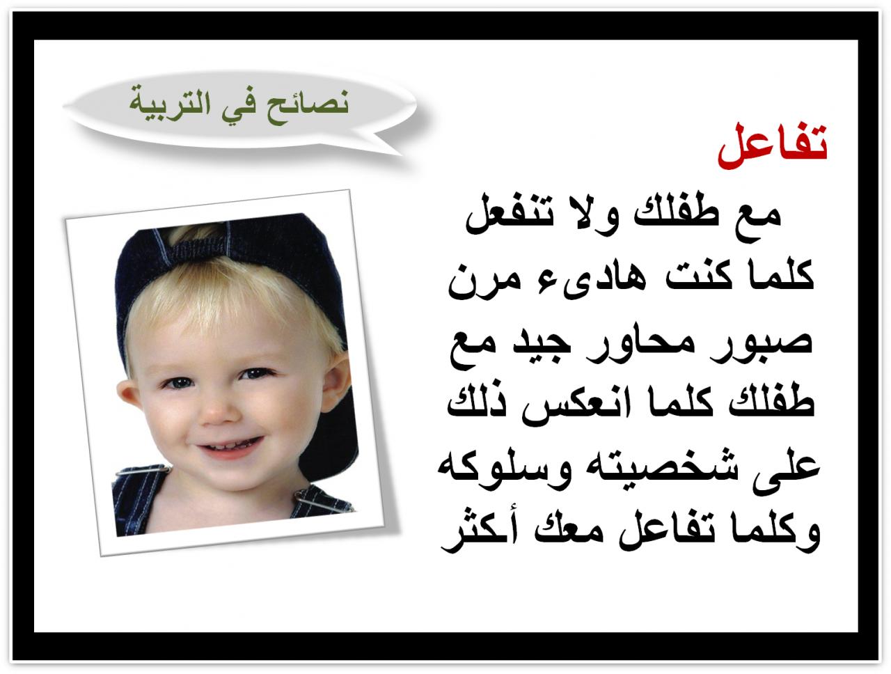 صورة نصائح تربوية للاطفال , ازاي تربي ابنك صح