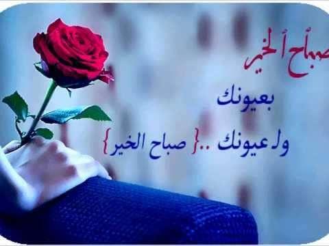 صورة اجمل رسائل صباح الخير للحبيب , احلي صباح على عيون حبيبي