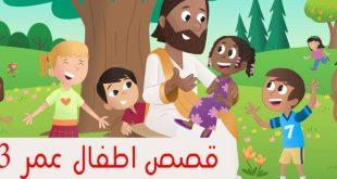 صور قصص اطفال 3 سنوات مصورة , احلى قصص لاولادك في عمر 3 سنوات