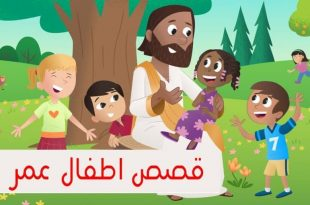 صورة قصص اطفال 3 سنوات مصورة , احلى قصص لاولادك في عمر 3 سنوات