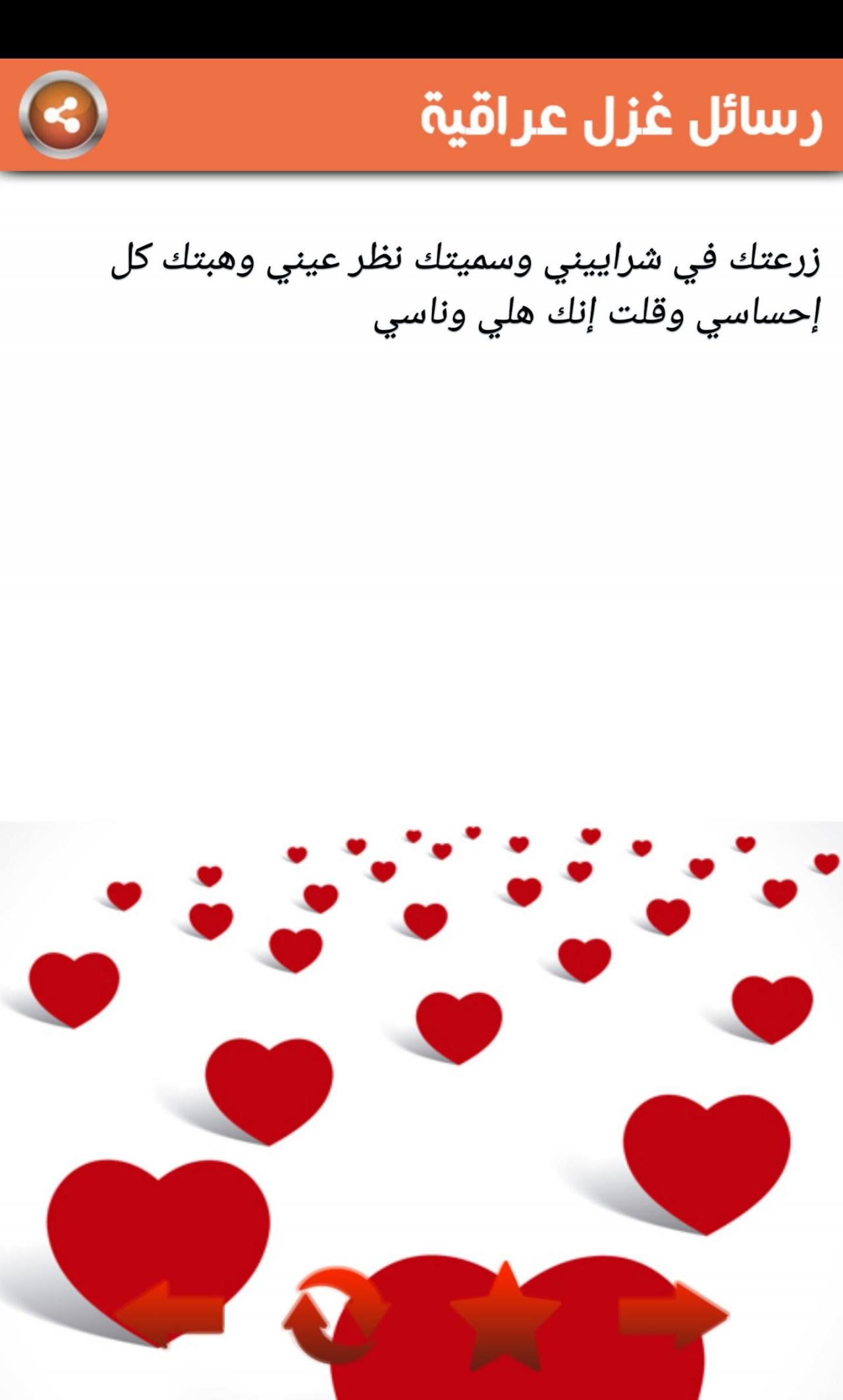 صورة مسجات حب عراقية قوية , احبك تختصر الكثير من الرسائل الغرامية