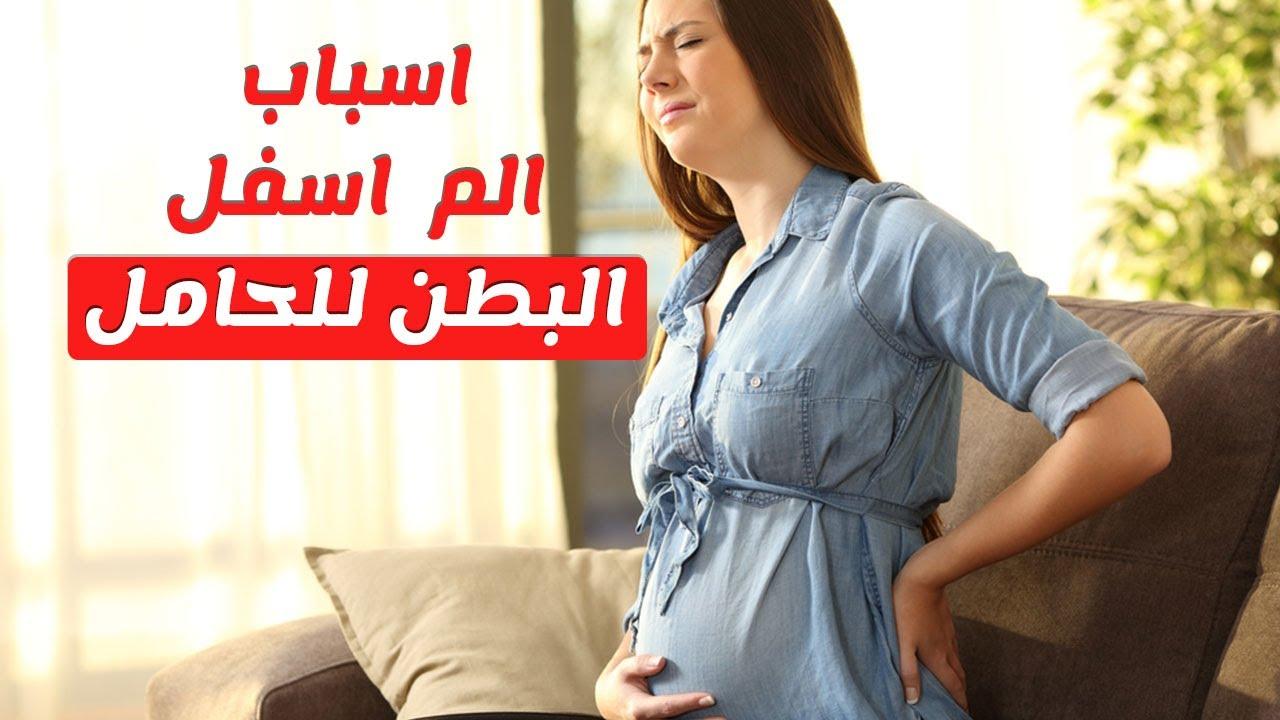 صورة الام اسفل البطن للحامل , اعرفي طرق تجنب الم اسفل البطن