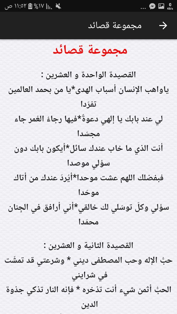 صورة قصائد دينية مؤثرة , اجمل ما قيل عن الاسلام