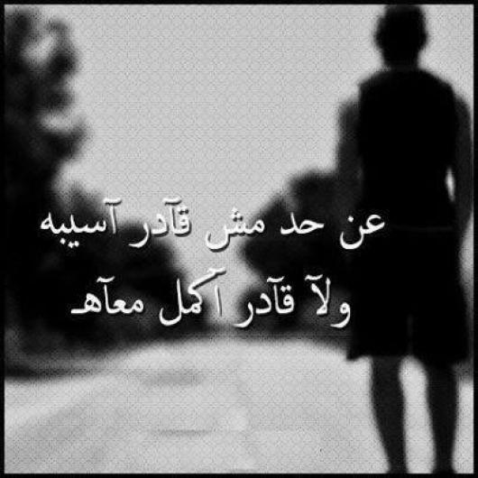 صورة كلام فراق , كلمات حزينة ومعبرة عن وجع الفراق