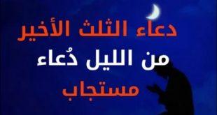 صورة دعاء الليل,استمتعوا لاجمل الادعيه في هذا المساء