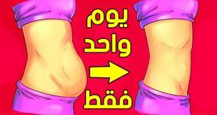 صورة وصفة لازالة الكرش،اسهل الطرق لازاله الكرش والدهون