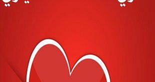 صورة رسائل رومانسية جديدة،رسائل تحمل حب واحساس