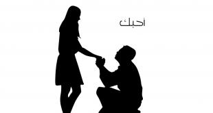 صورة رسائل رومانسية , لاروع العبارات المشوقة لتهيئك لروعه الابداع