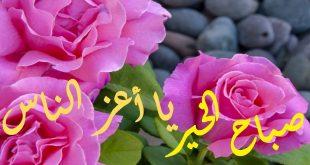 صورة كلمات صباحية رقيقة , صباح مليان بالحب والشوق واللهفه
