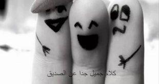 صورة اجمل ماقيل عن الصداقة , لاروع الكلمات عن الصداقه والحب