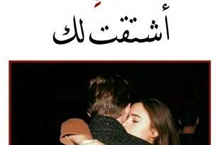 صورة احلى كلام حب , ما اجمل عبارات الشوق والحنين