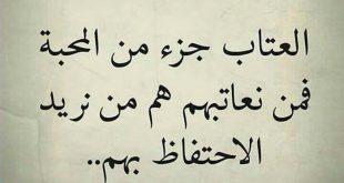 صورة رسائل عتاب , لاروع كلمات العتاب المعبره بظاخلك