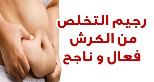 صورة رجيم الكرش،تخلصي من دهون البطن في اسبوع