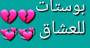 صورة بوستات للفيس بوك رومانسية , لاجمل صور فيس بوك في غايه الجمال