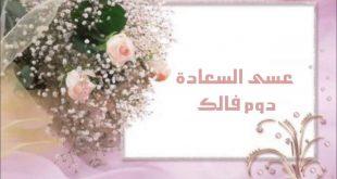 صورة بطاقة تهنئة زواج,اجمل العبارات للعروسين