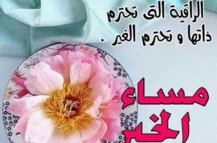 صورة اجمل كلام مساء الخير , مسي علي حبايبك بارق طريقه 👇
