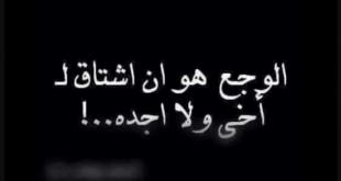 صورة شعر عن فراق الاخ , فراق الاخ من الأوجاع المتعبة 😔