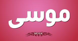 صورة معنى اسم موسى , ما معني اسم موسي بالتوضيح الكامل 👇