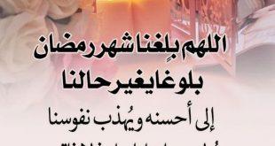 صورة دعاء في رمضان , اجمل الأدعية الرمضانيه علي الصور 👇