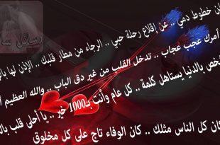 صورة رسائل حب وغرام , جنني حبيبك باجمد رسايل جنون الحب♥️