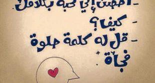 صورة كلمات حب , اجمل ما قيل عن الحب والاخلاص♥️