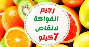 صورة رجيم الفواكه,الذ وصفه لتنحيف البطن و الارداف