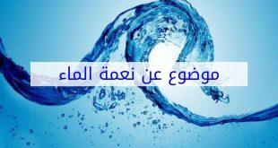 صورة تعبير عن الماء,للماء اهمية كبيره في حياتنا