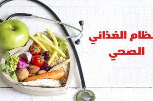 صورة نظام دايت , لافضل نظام غذائي سليم وصحي