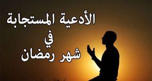 صورة دعاء عن رمضان,ادعي ربك دعوه حلوه في رمضان