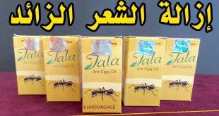 صورة فوائد زيت النمل للمنطقة الحساسة , زيت البشرة الملساء