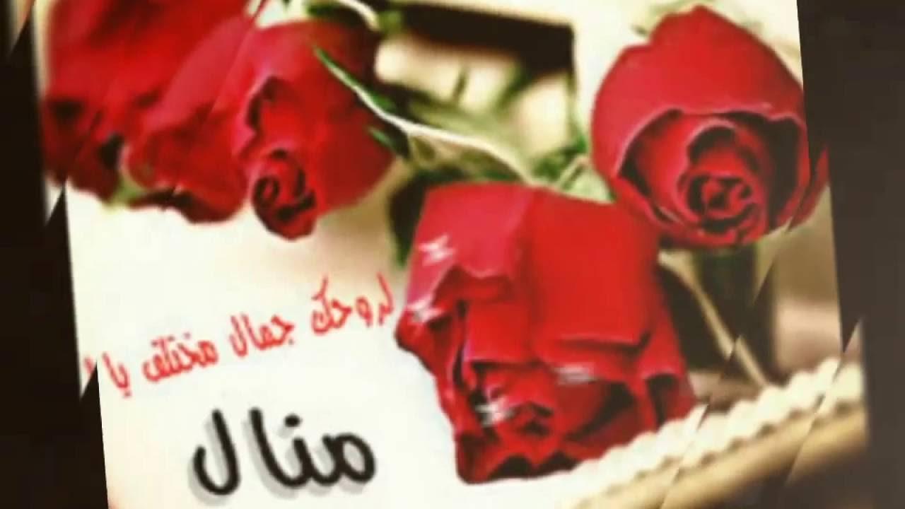 صورة صور اسم منال , اسم منال بشكل جميل ومعبر