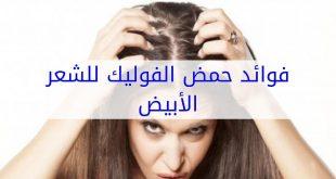 صورة الفوليك اسيد للشعر , مصادر طبيعية تحمى شعرك
