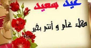 صورة تهنئه بمناسبة عيد الاضحى , اجمل تهاني عيد الاضحي 👇