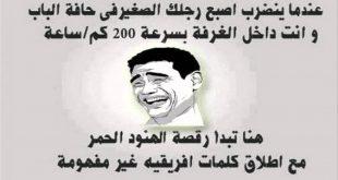 صورة صور مضحكة الفيس بوك , بوستات مضحكه هتموت من الضحك عليها 🤣