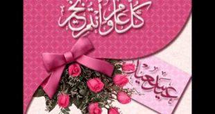 صورة بطاقات تهنئة بالعيد , اجمل تهاني العيد 👇