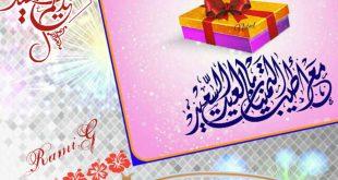 صورة صور العيد جديدة , اجمل تهاني العيد كلها معانا 👇