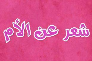 صورة شعر قصير عن الام,ربي أحفظ أمهات المسلمين جميعاً