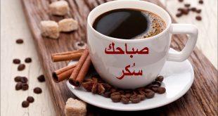 صورة صباح السكر,استمتع باجمل صباح لاحبابك الحلوين