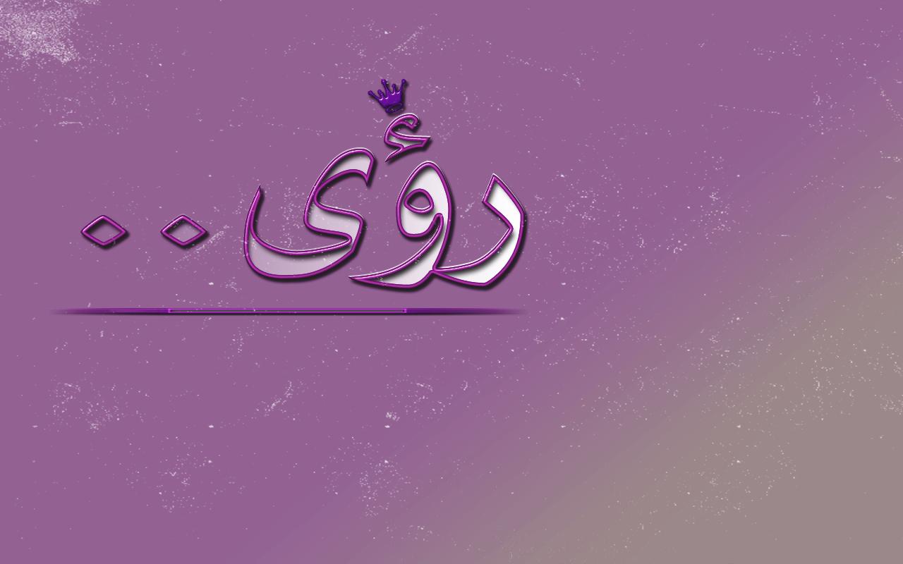 صورة اسم بنات بحرف الراء , اسماء حديثة لسهولة الاختيار