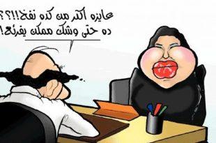 صورة كاريكاتير مضحك جدا ,الضحك من خلال السخرية فى الرسم