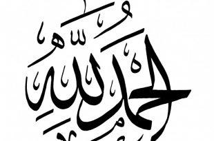 صورة كلمة الحمد لله بخط جميل , الحمد افضل وسيلة لشكر الله