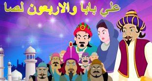 صورة قصص علي بابا ,قصة جميلة للاطفال