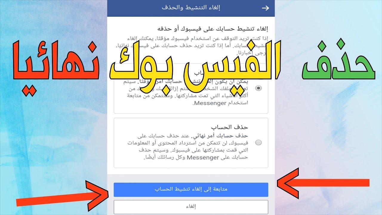 كيفية اغلاق الفيس بوك نهائيا انا من غير فيس بوك عالم ستات