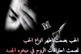 صورة الحب الصامت عند الرجل ,مشاعر اصدق من الكلام