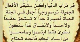 صورة صور وحكم اسلامية , حكم ومواعظ دينية نادرة علي الصور 👇