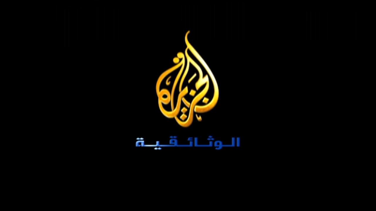 صورة تردد قناة الجزيرة الوثائقية,نعرض لك التردد الجديد 84 1